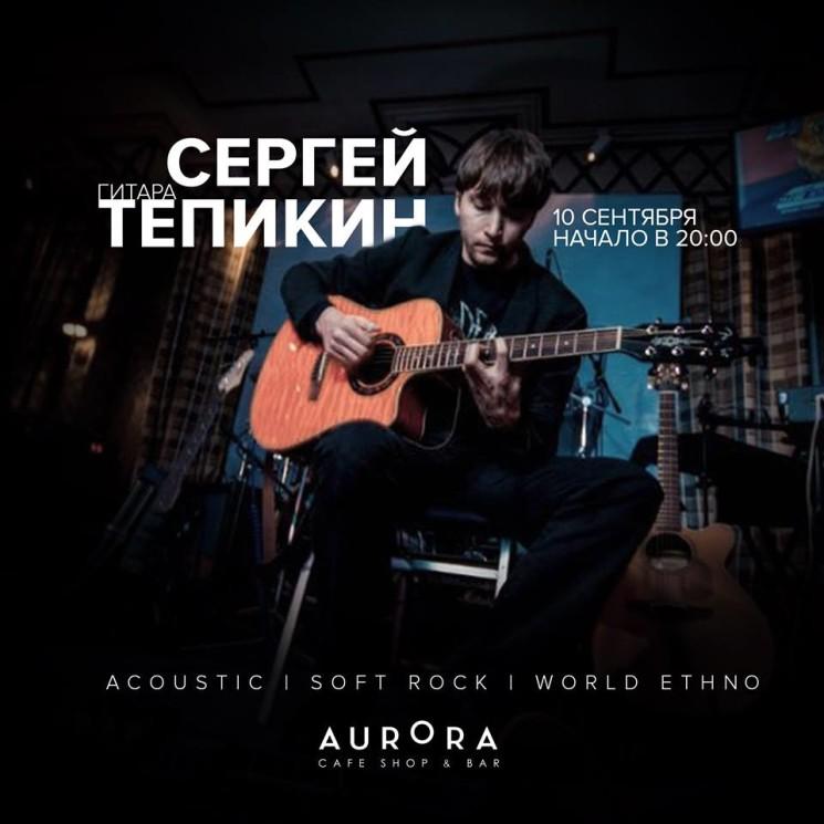 Сергей Тепикин в cafe Aurora
