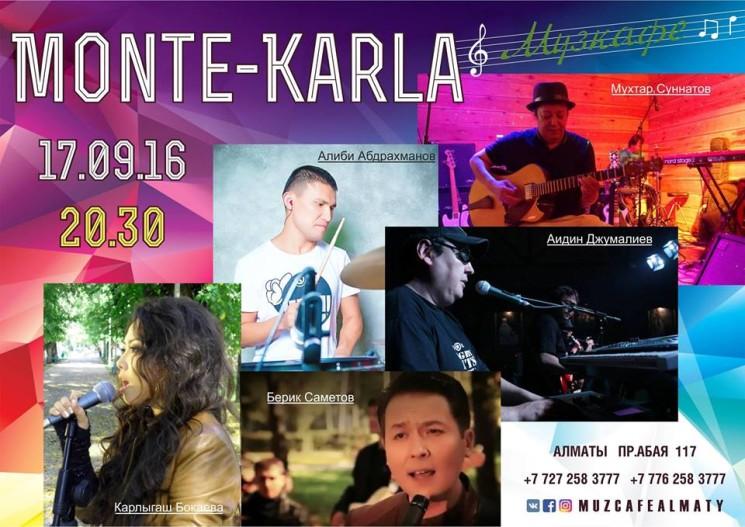 """Концерт инструментально-джазовой группы """"Monte-Karla"""""""