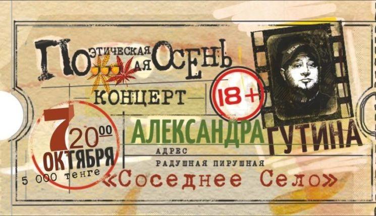 Концерт Александра Гутина