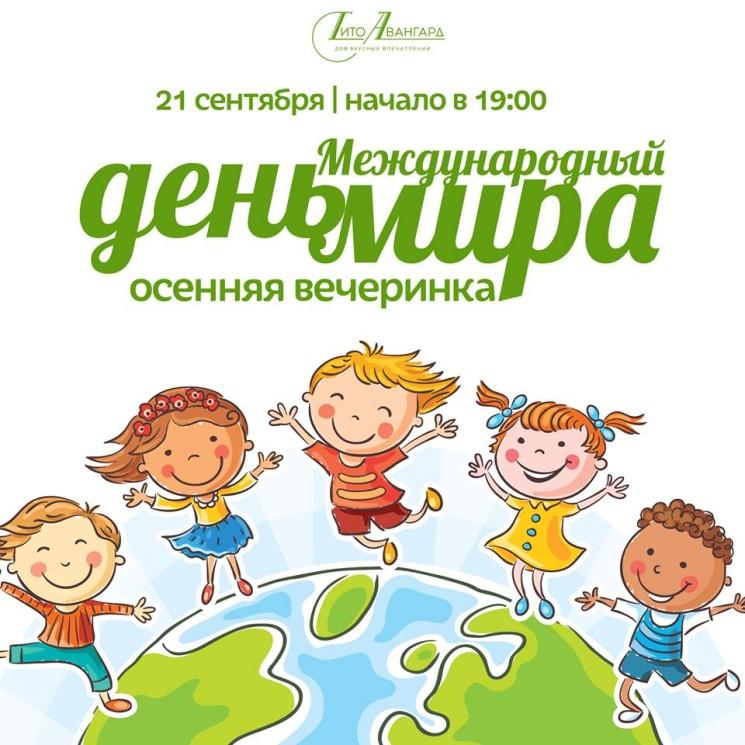 Международный день мира в Тито Авангард