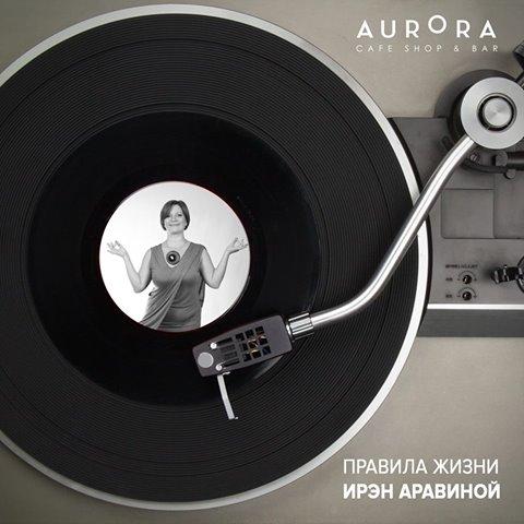 Выступление Ирэн Аравиной в Aurora Cafe