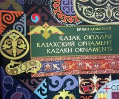 Орнамент как пиктограммы тенгрианской культуры