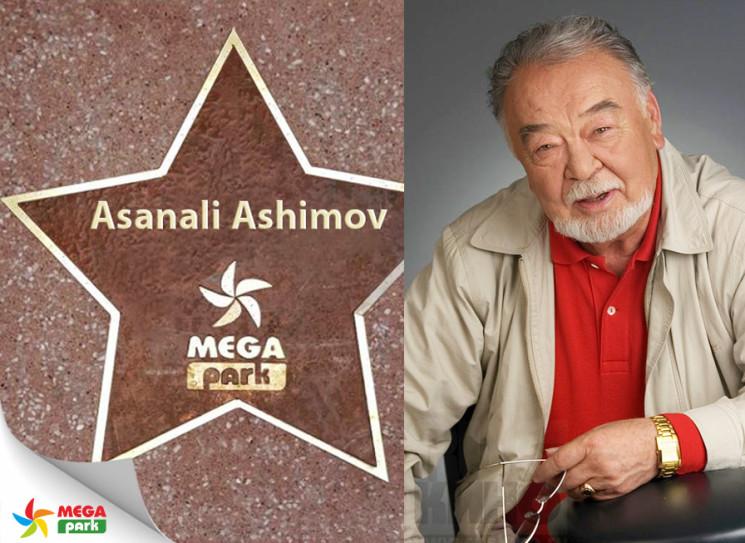 Церемония открытия Звезды Асанали Ашимова