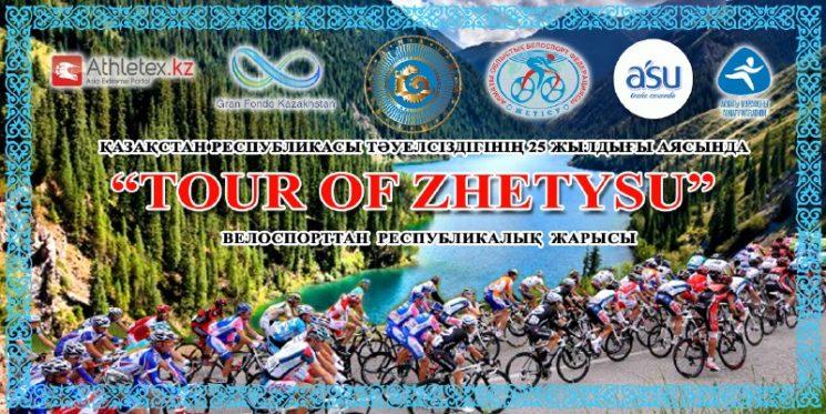 Велопробег «Gran Fondo Tour of Zhetysu»