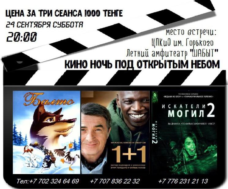 Кино Ночь под звёздами