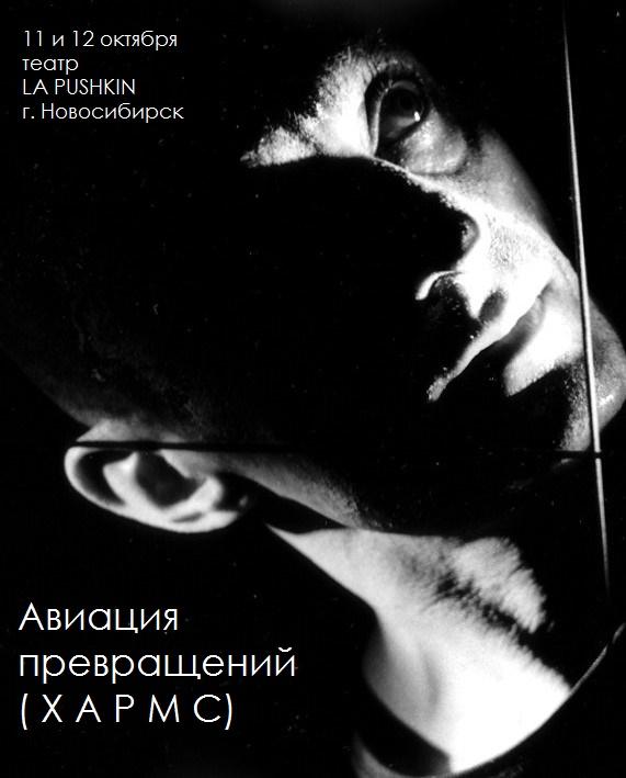 """Спектакль """"Авиация превращений ( Х А Р М С)"""""""