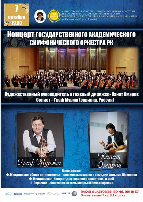 3837u10962_koncert-gaso-rk-071016 (1)