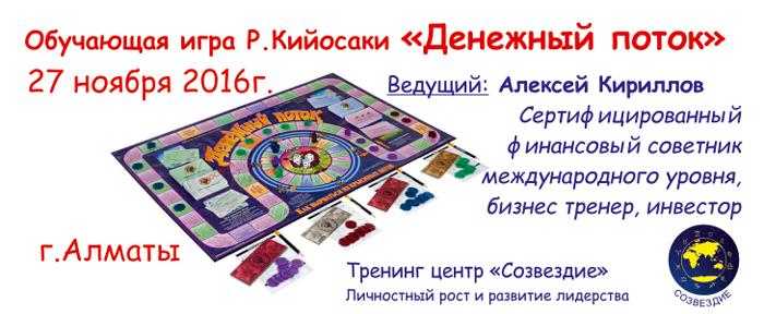 3908u10962_denezhnyi-potok