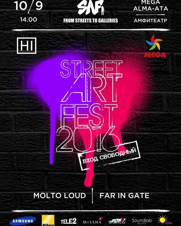 "Фестиваль ""Street Art Fest"""