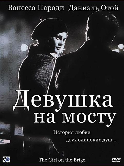 """Показ фильма """"Девушка на мосту"""""""