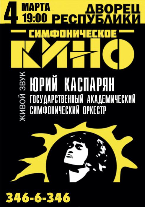 4814u10962_simfonicheskoe-kino-v-almaty