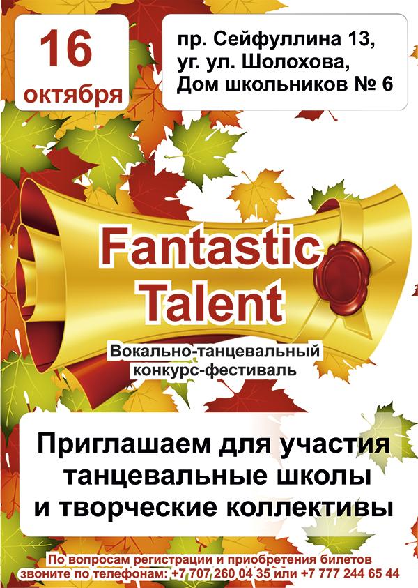 5 Детский танцевально-вокальный конкурс-фестиваль «Fantastic talent»