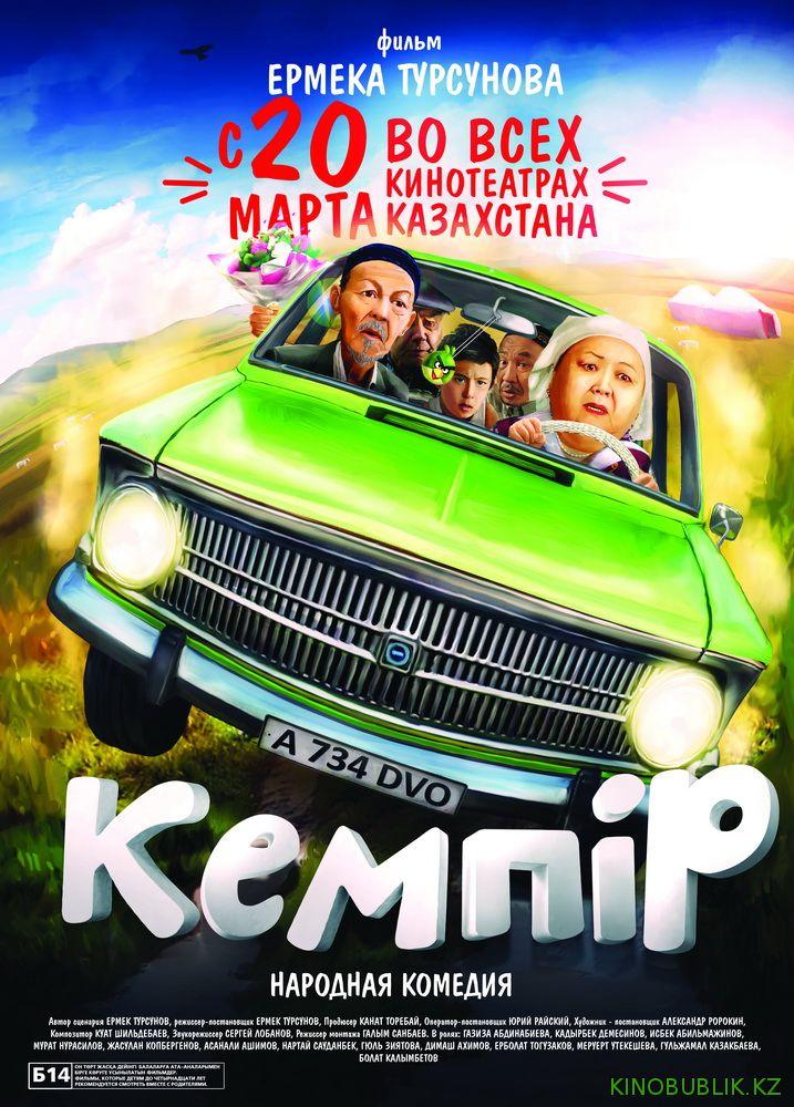 Показ фильма «Кемпiр»