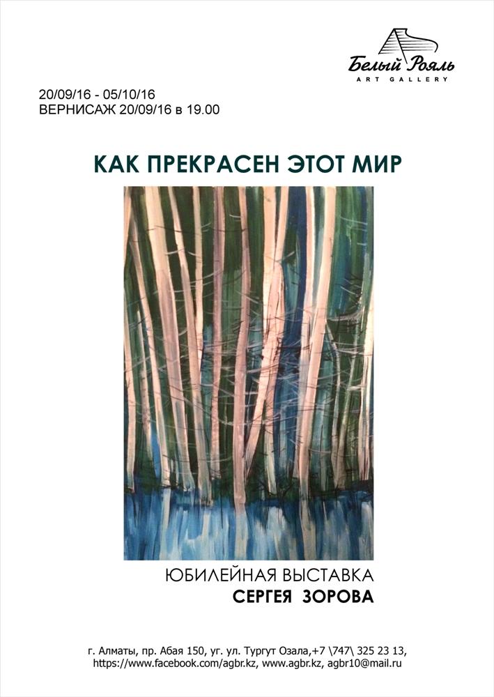 Выставка Сергея Зорова «Как прекрасен этот мир!»