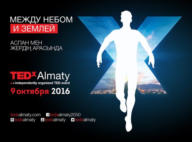 TEDx Almaty: Между небом и землей