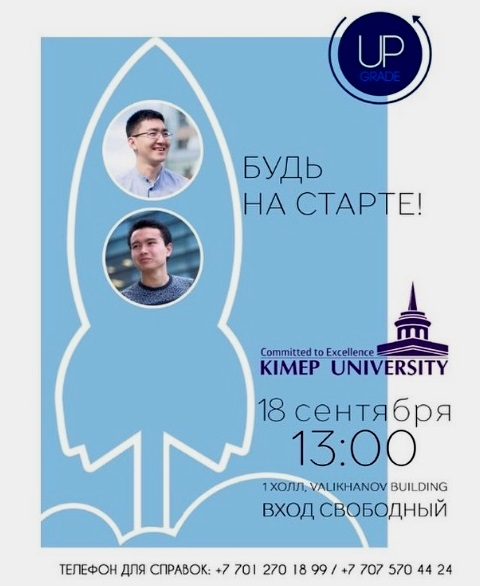 Будь на старте с Upgrade Business School