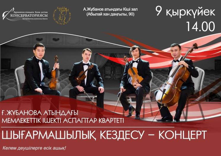 Концерт государственного струнного квартета