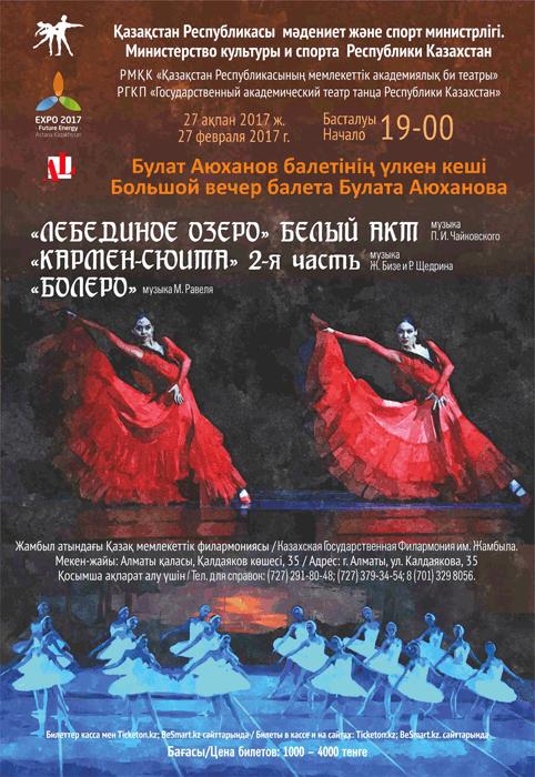 bolshoi-vecher-baleta-bulata-auhanova-2702