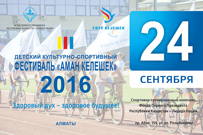 Детский культурно-спортивный фестиваль «Аман Келешек» 2016