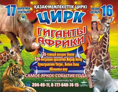 """Цирк больших зверей """"Гиганты Африки"""""""