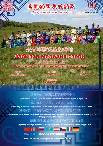 koncert-mongolckogo-hora1