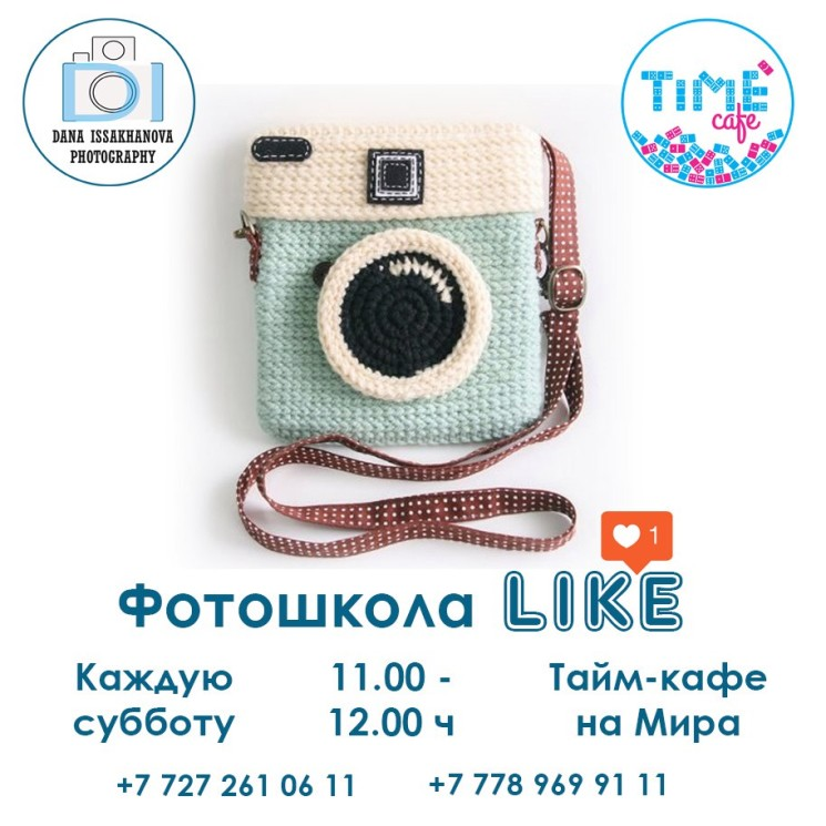 Фотошкола LIKE in TimeCafe