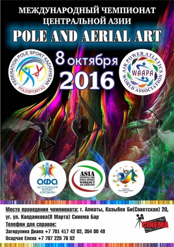 Международный чемпионат Центральной Азии Pole and Aerial art