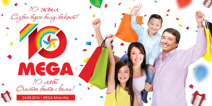 День Рождения ТРЦ Mega Alma-Ata 10 лет