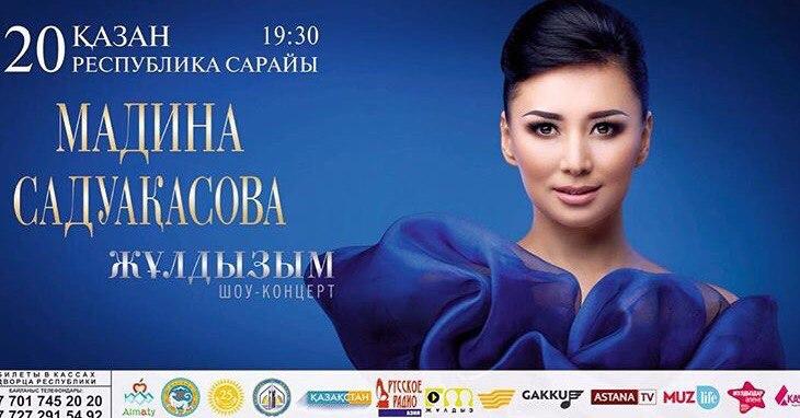 Концерт Мадины Садвакасовой