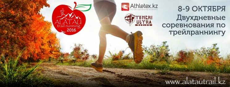 III Alatau Trail Running