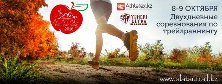 III Alatau Trail Running