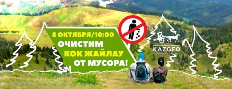 Акция «Очистим Кок Жайляу от мусора!»