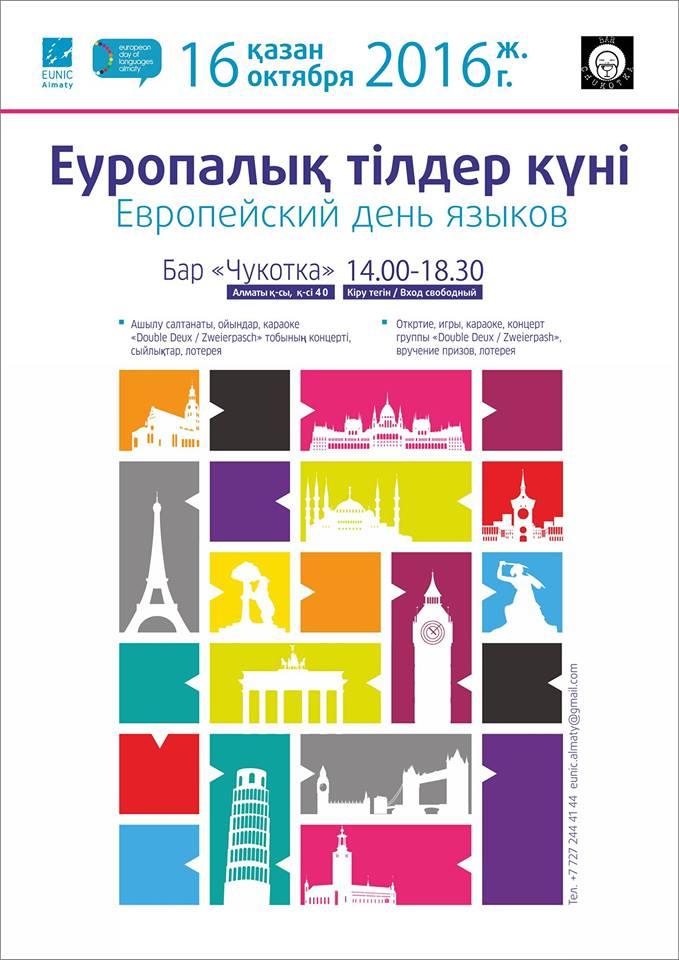 Европейский день языков-1