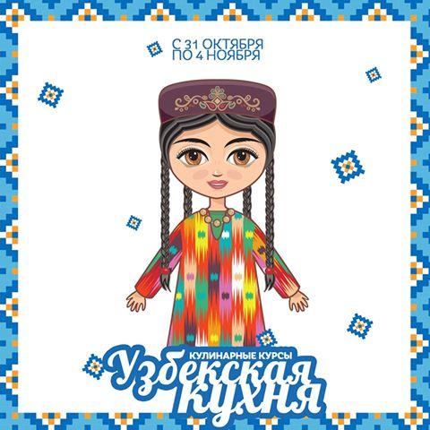 """Курс """"Узбекская кухня"""""""
