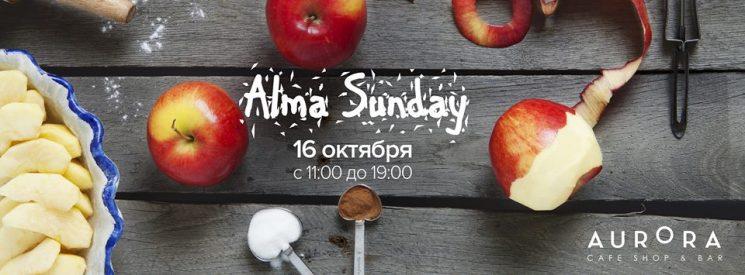Alma Sunday в cafe Aurora