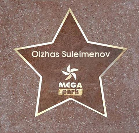 Открытие звезды имени Олжаса Сулейменова