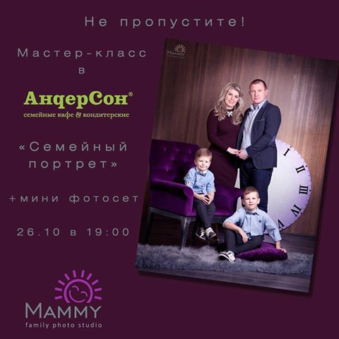 "Мастер - класс ""Семейный портрет"""