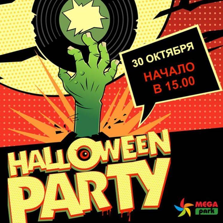 Halloween Party в Mega Park