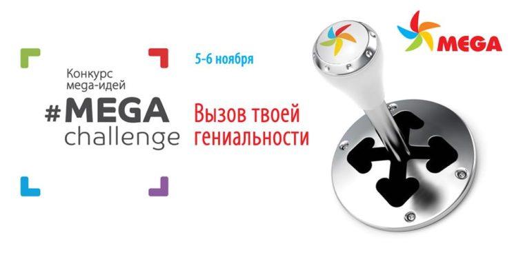 Mega Challenge II