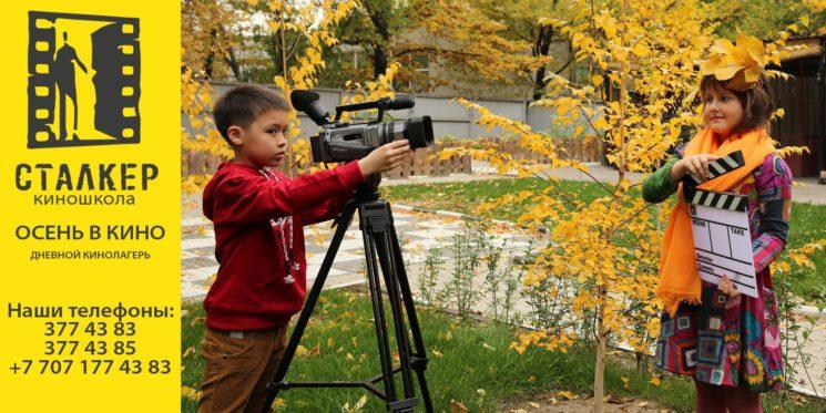 Дневной лагерь для детей и подростков «Осень в кино»