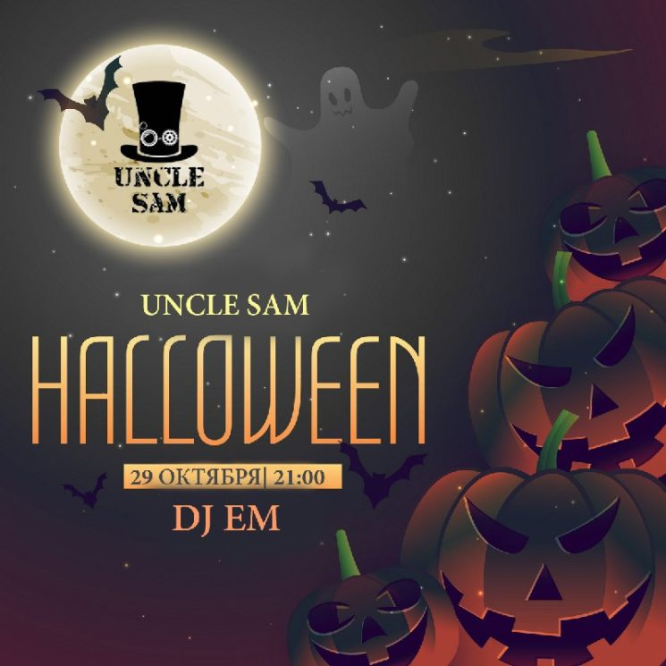 Halloween в Uncle Sam Bar
