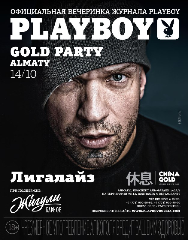 Playboy Rock Party Almaty