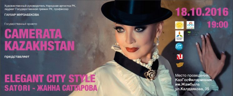 Elegant City Style Satori — Жанна Саттарова