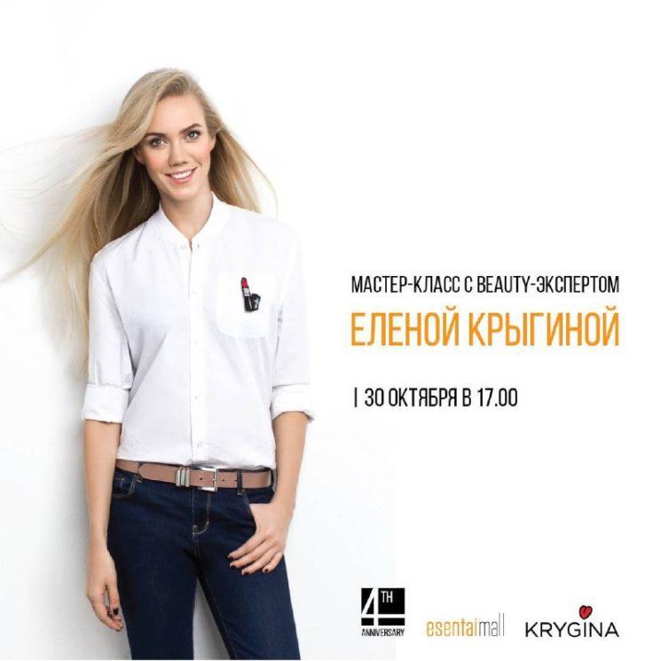 Мастер – класс от beauty-эксперта Елены Крыгиной
