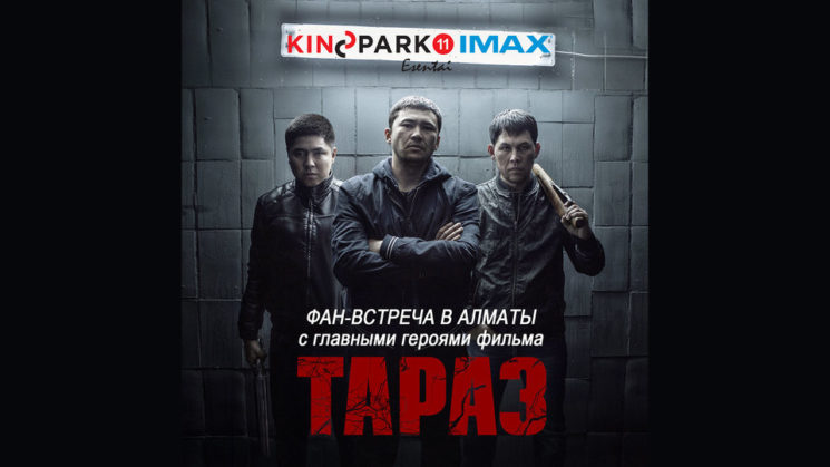 "Знакомство с героями фильма ""Тараз"""