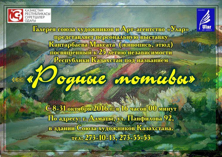 """Выставка Кантарбаева Максата """"Родные края"""""""