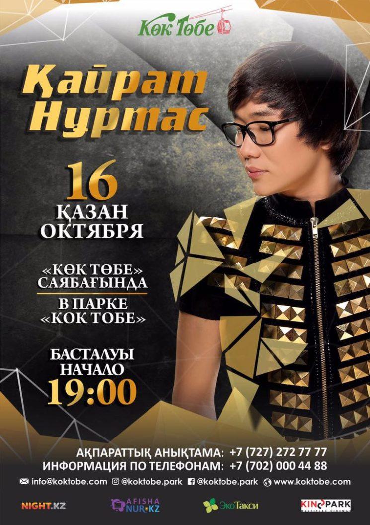 Концерт при участии Қайрата Нұртаса