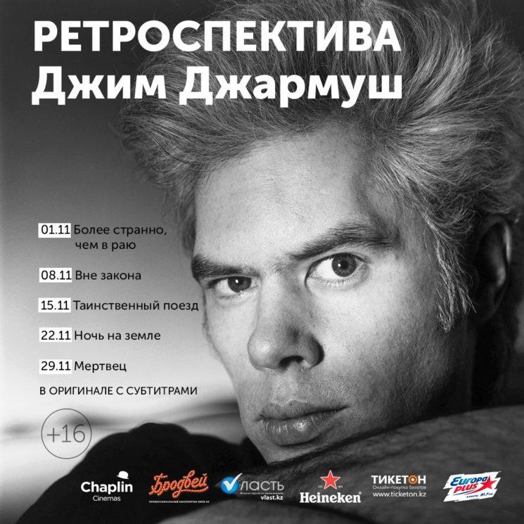 Ретроспектива Джима Джармуша