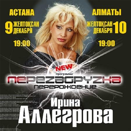 """Концерт Ирины Аллегровой """"Перезагрузка. Перерождение…"""""""