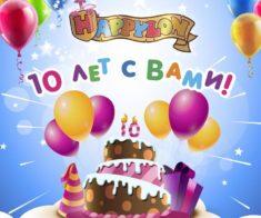 День рождения Happylon: 10 лет с вами!